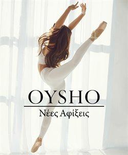 Κατάλογος Oysho σε Περιστέρι ( 24 ημέρες )