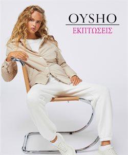 Κατάλογος Oysho σε Περιστέρι ( Έχει λήξει )