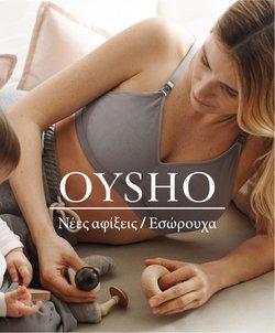 Κατάλογος Oysho ( 30+ ημέρες)