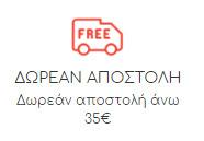 Προσφορές από Energiers στο φυλλάδιο του Θεσσαλονίκη