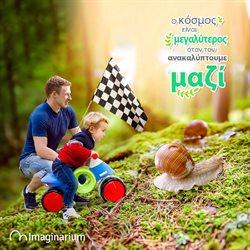 Προσφορές από Παιδιά & Παιχνίδια στο φυλλάδιο του Imaginarium ( 30+ ημέρες)
