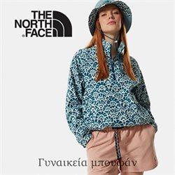 Κατάλογος The North Face σε Πειραιάς ( Έχει λήξει )