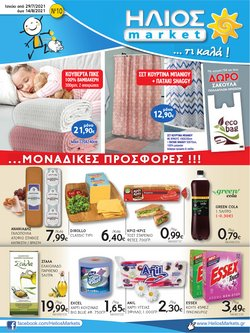 Προσφορές από ΗΛΙΟΣ Super Market στο φυλλάδιο του ΗΛΙΟΣ Super Market ( 10 ημέρες)