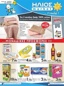 Κατάλογος ΗΛΙΟΣ Super Market ( Λήγει αύριο)