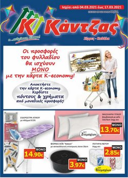 Κατάλογος Κάντζας Super Market σε Θεσσαλονίκη ( Έχει λήξει )