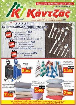 Κατάλογος Κάντζας Super Market σε Θεσσαλονίκη ( 6 ημέρες )