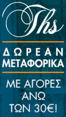 Προσφορές από Ths Fashion στο φυλλάδιο του Αθήνα