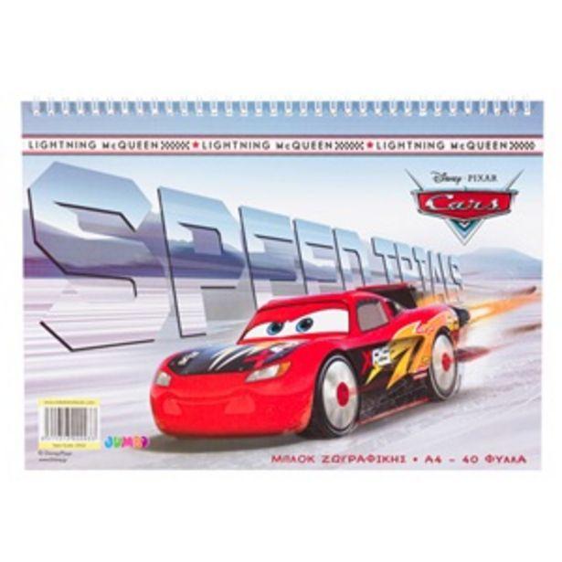 Προσφορά Μπλοκ Ζωγραφικής Σπιράλ για Αγόρι CARS - 40 Φ για 1,29€