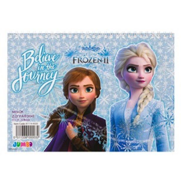 Προσφορά Μπλοκ Ζωγραφικής B5 Σπιράλ Εξώφυλλο Elsa & Anna FROZEN 2 Glitter - 26 Φ για 0,79€