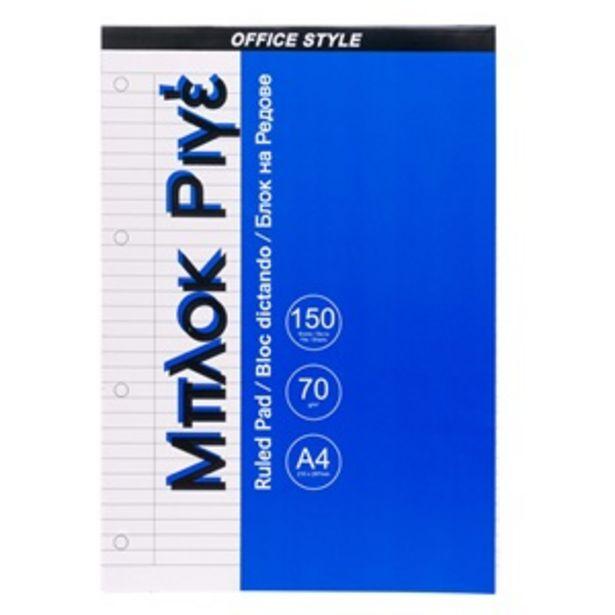 Προσφορά Μπλοκ Σημειώσεων Α4 Office Style - 150 Φ για 2,49€