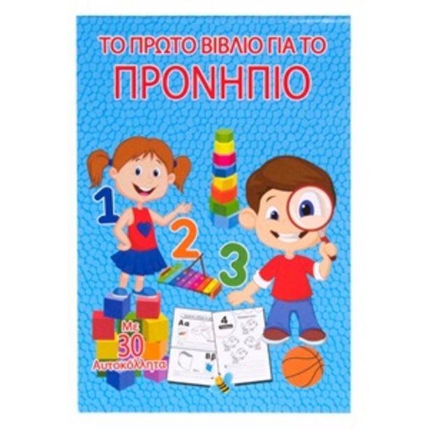 Προσφορά Εκπαιδευτικό Βιβλίο για το Προνήπιο & Αυτοκόλλητα Β5 - 32Φ για 1,49€