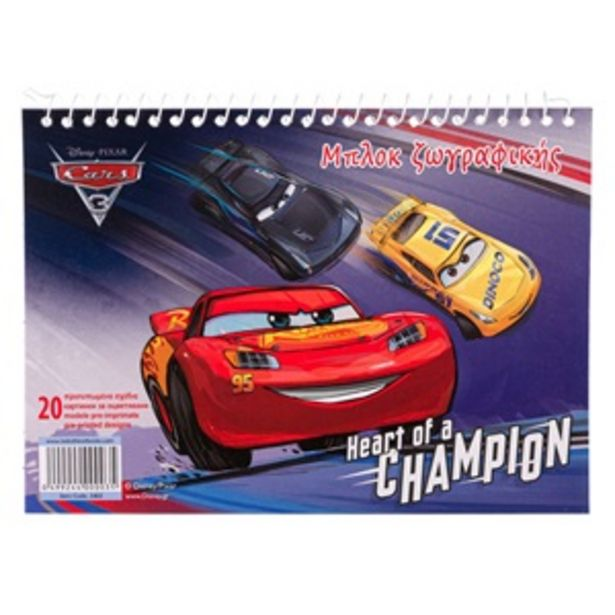 Προσφορά Μπλοκ Ζωγραφικής A5 Βλέπω & Ζωγραφίζω για Αγόρι CARS - 20 Φ για 0,79€
