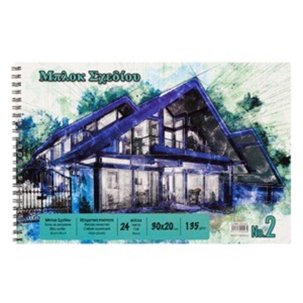Προσφορά Μπλοκ Σχεδίου Ζωγραφικής N.2 Σπιράλ Εξώφυλλο Μοντέρνο Σπίτι 30x20 cm - 24 Φ για 1,29€