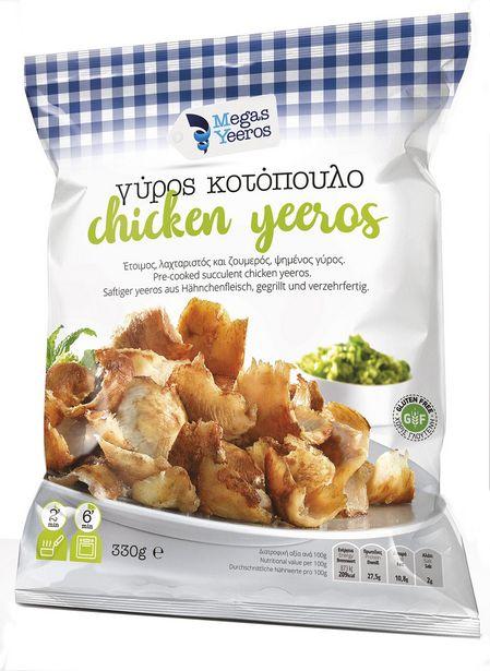 Προσφορά Mega Yeeros Γύρος Κοτόπουλο Χωρίς Γλουτένη Κατεψυγμένος 330gr για 2,93€
