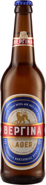 Προσφορά Βεργίνα Μπύρα Φιάλη 500ml για 0,92€