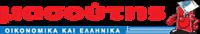 Λογότυπο Μασούτης