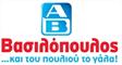 Λογότυπο ΑΒ Βασιλόπουλος