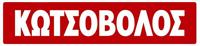 Logo Kotsovolos