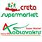 Λογότυπο Creta Market