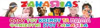 Λογότυπο Ζαχαριάς