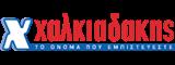Λογότυπο Χαλκιαδάκης